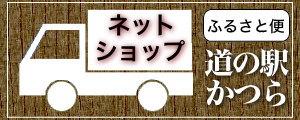 道の駅かつらネットショップ店